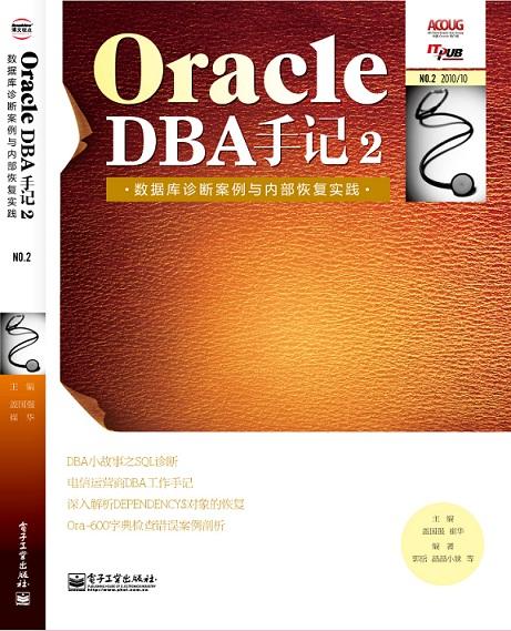 DBA手记系列:《Oracle DBA手记 2》