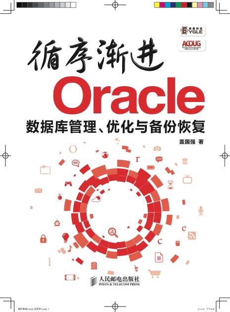 《循序渐进Oracle 》第二版