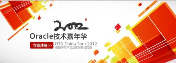 Oracle技术嘉年华(OTN China Tour 2012)