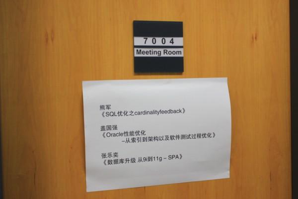 ACOUG中国行-甲骨文公司-20130523-1