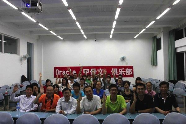 ACOUG中国行-西南财经大学-20130523-15