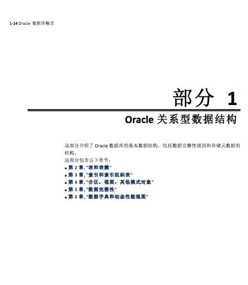 Oracle官方文档概念