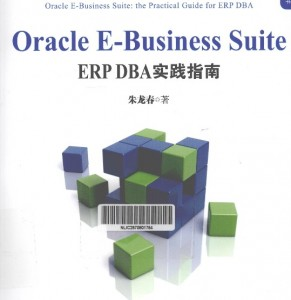 朱龙春-E-Business Suite