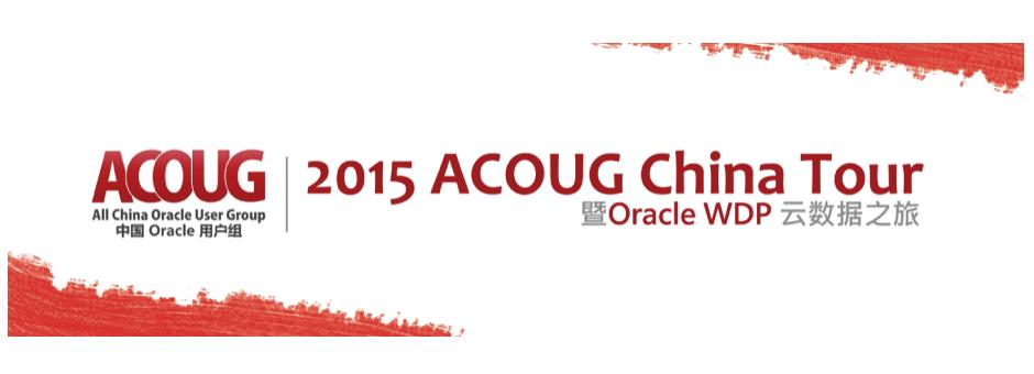 ACOUG 中国行—暨Oracle WDP云数据之旅