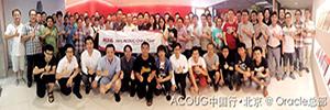 2015 ACOUG 中国之旅-北京站活动成功举行