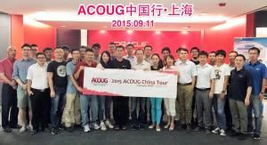 2015 ACOUG 中国行之上海站活动落幕