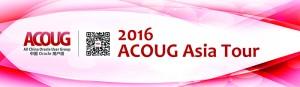 2016 ACOUG ASIA TOUR – 8月东北三城连动