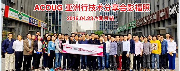 2016 ACOUG Asia Tour 四月合肥站、南京站成功举办