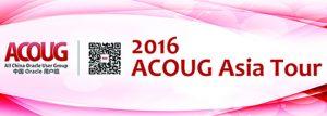 2016 ACOUG ASIA TOUR | 8月巡讲第二场,武汉&长沙起航!