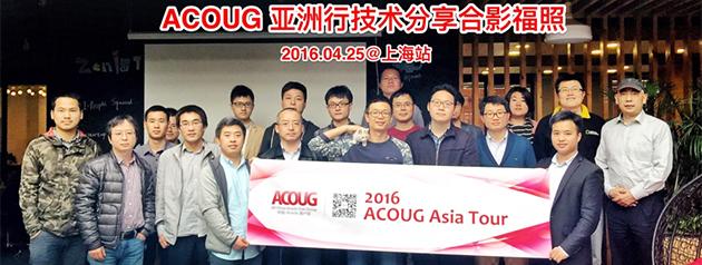 2016 ACOUG Asia Tou 上海站4月25日成功举办