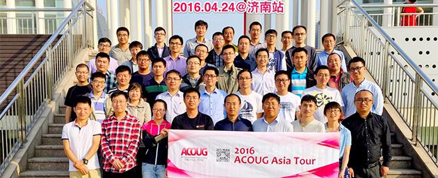 2016 ACOUG Asia Tour 四月济南站成功举办