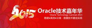 【PPT资源下载】2015 Oracle 技术嘉年华辉煌第五载