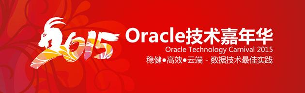 【资源下载】2015 Oracle 技术嘉年华辉煌第五载