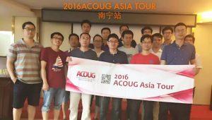 2016 ACOUG Asia Tour 6月16日南宁站成功举办