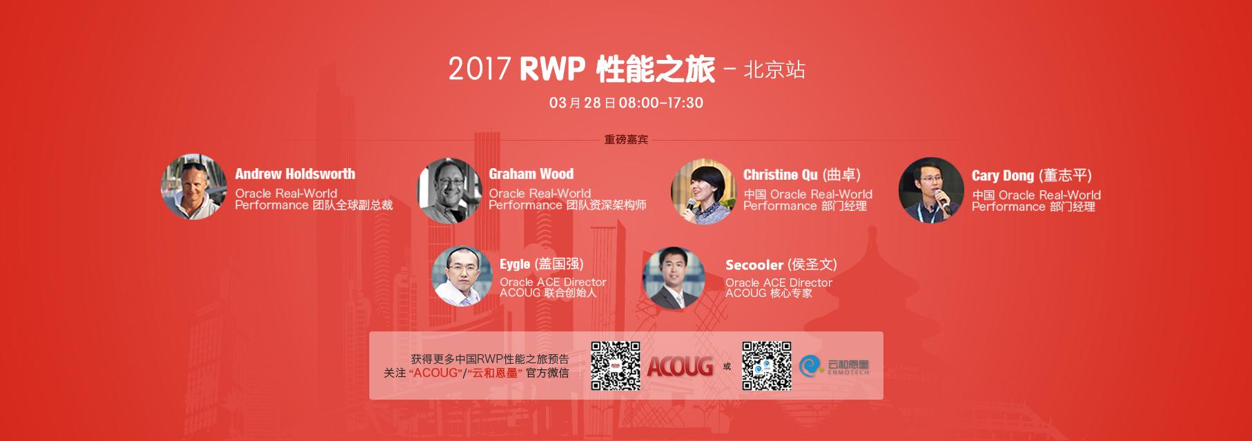 2017 Oracle RWP 性能之旅,北京站再度来袭
