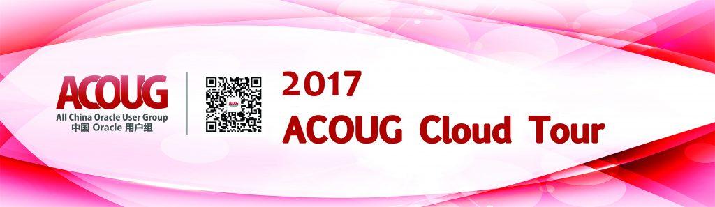 【2017 ACOUG Cloud Tour】7月11日,新疆站启程!