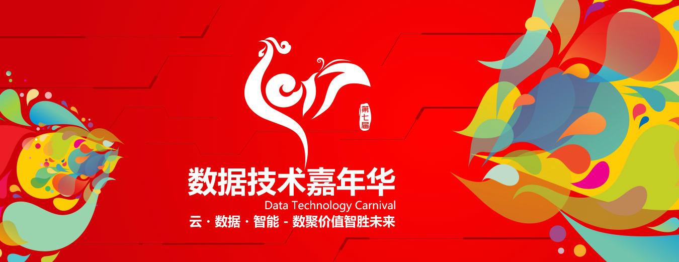 第七届数据技术嘉年华首次落地成都,9月16日不见不散!