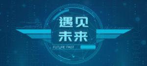 遇见未来 | 软件定义数据中心:人类文明运行在软件之上