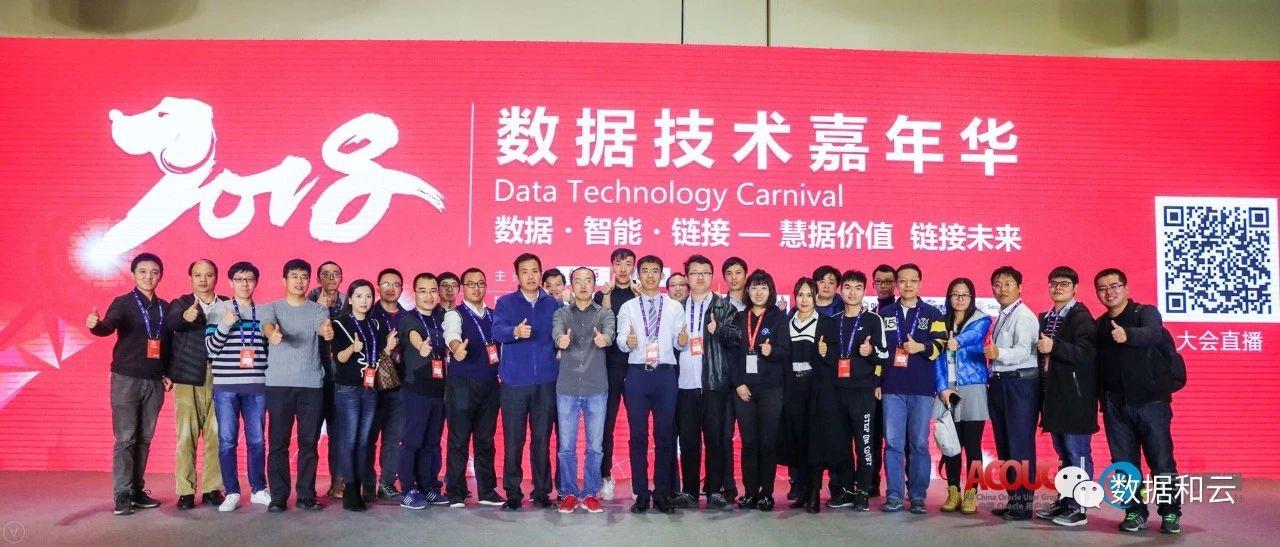 数据价值链接未来-历数风流人物-2018数据技术嘉年华圆满成功